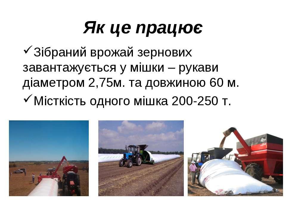 Як це працює Зібраний врожай зернових завантажується у мішки – рукави діаметр...