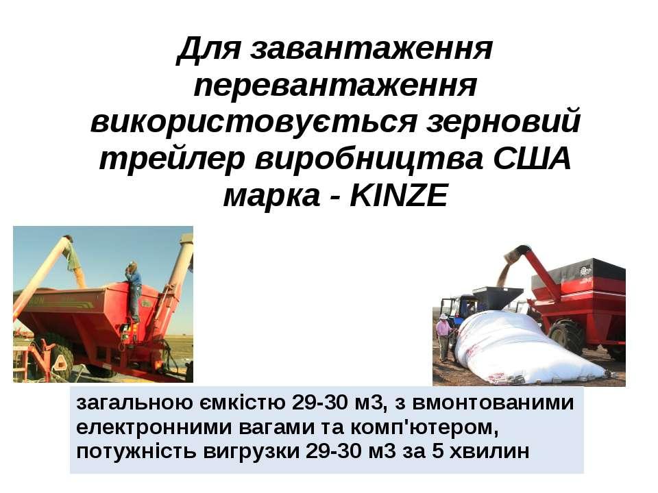 Для завантаження перевантаження використовується зерновий трейлер виробництва...