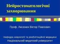 Нейростоматологічні захворювання Проф. Лисенюк Віктор Павлович Кафедра неврол...