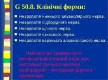 G 50.8. Клінічні форми: Невропатія нижнього альвеолярного нерва. Невропатія п...