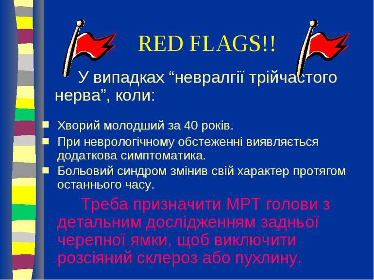 """RED FLAGS!! У випадках """"невралгії трійчастого нерва"""", коли: Хворий молодший з..."""