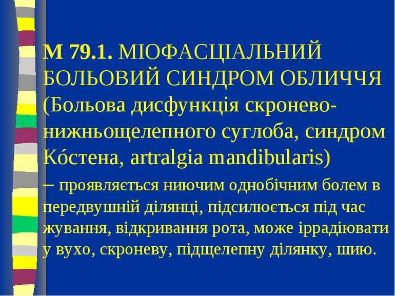 M 79.1. МІОФАСЦІАЛЬНИЙ БОЛЬОВИЙ СИНДРОМ ОБЛИЧЧЯ (Больова дисфункція скронево-...