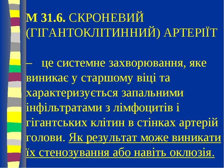 M 31.6. СКРОНЕВИЙ (ГІГАНТОКЛІТИННИЙ) АРТЕРІЇТ – це системне захворювання, яке...