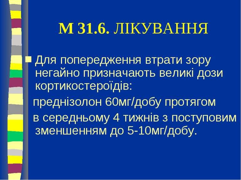 M 31.6. ЛІКУВАННЯ Для попередження втрати зору негайно призначають великі доз...