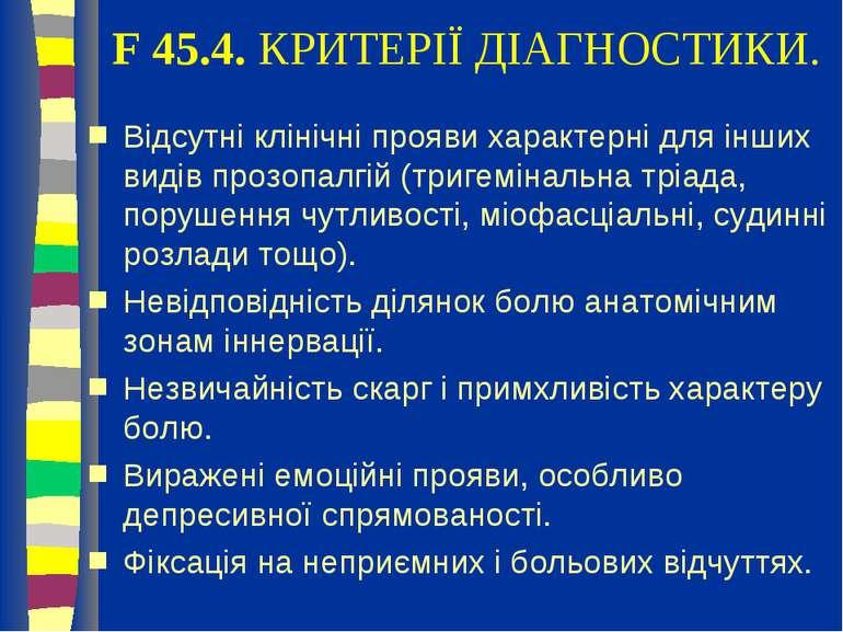 F 45.4. КРИТЕРІЇ ДІАГНОСТИКИ. Відсутні клінічні прояви характерні для інших в...