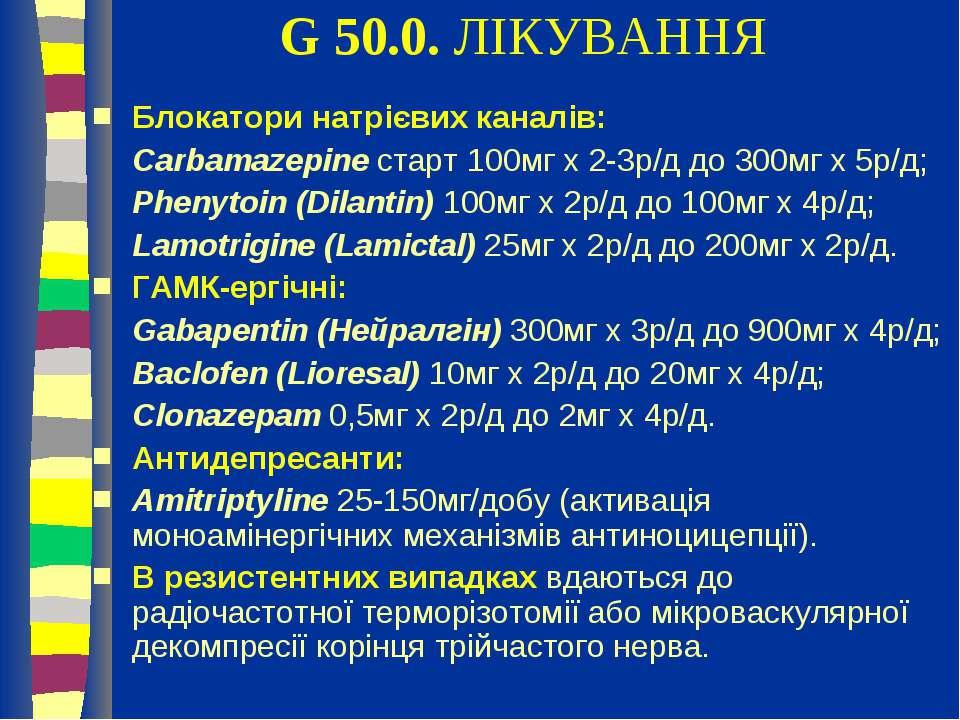 G 50.0. ЛІКУВАННЯ Блокатори натрієвих каналів: Сarbamazepine старт 100мг х 2-...