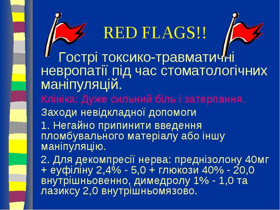 RED FLAGS!! Гострі токсико-травматичні невропатії під час стоматологічних ман...