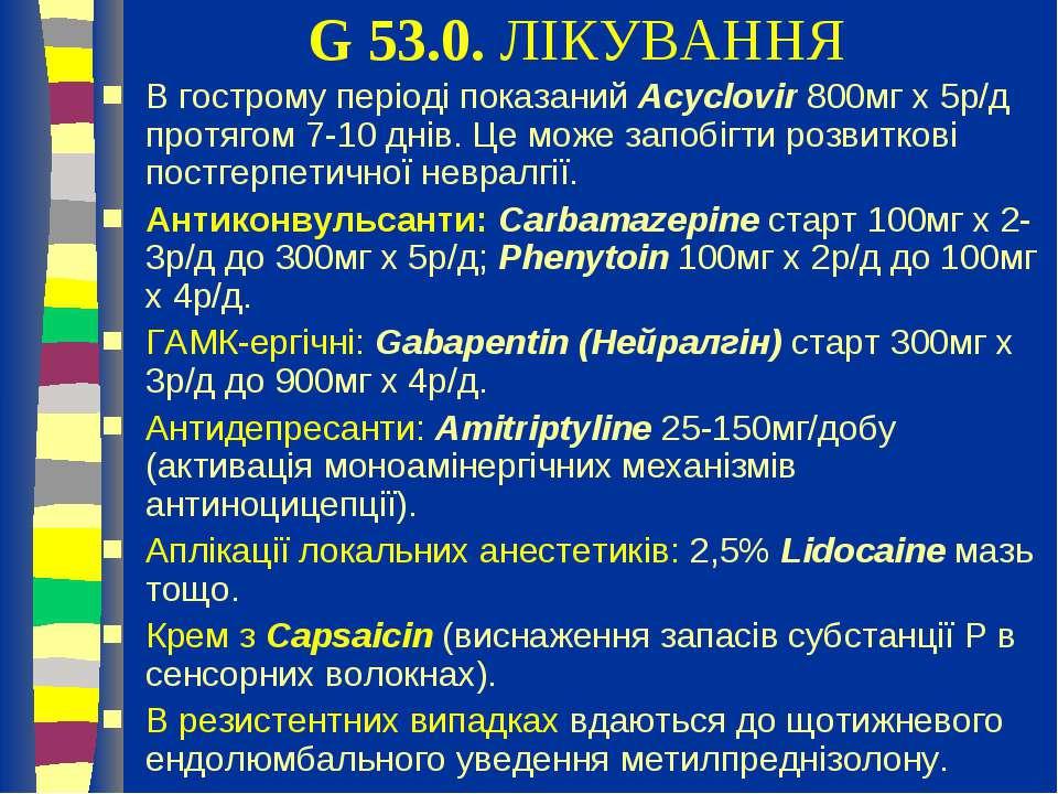 G 53.0. ЛІКУВАННЯ В гострому періоді показаний Acyclovir 800мг х 5р/д протяго...