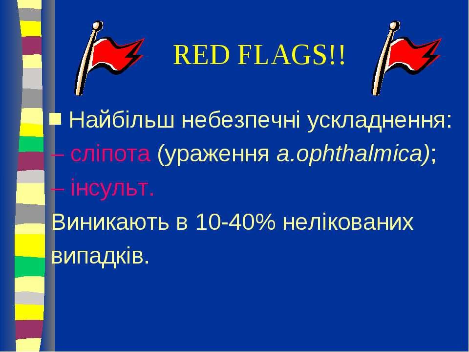 RED FLAGS!! Найбільш небезпечні ускладнення: – сліпота (ураження а.ophthalmic...