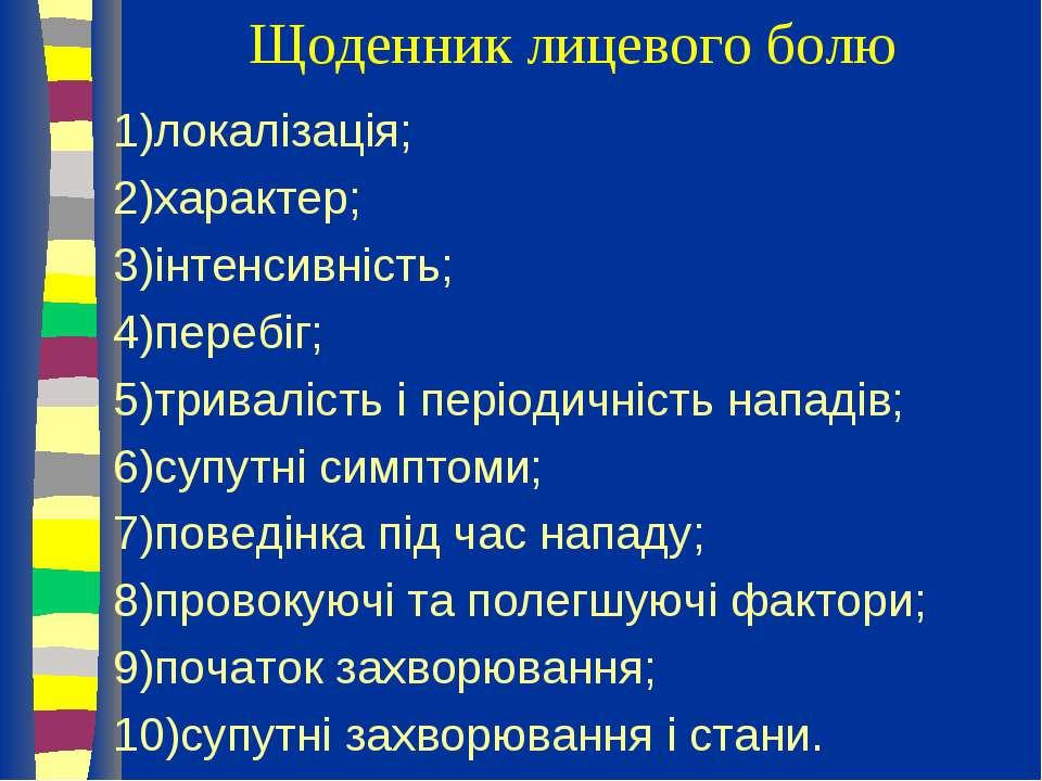 Щоденник лицевого болю 1)локалізація; 2)характер; 3)інтенсивність; 4)перебіг;...