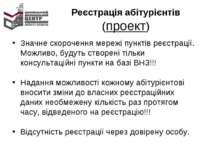 Реєстрація абітурієнтів (проект) Значне скорочення мережі пунктів реєстрації....