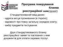Програма генерування бланка реєстраційної заяв(проект) Стандартизований ввід ...