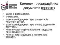 Комплект реєстраційних документів (проект) Заява з фотокарткою. Фотокартка. Б...