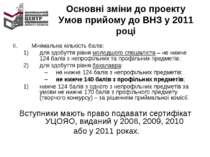 Основні зміни до проекту Умов прийому до ВНЗ у 2011 році Мінімальна кількість...