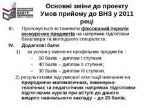 Основні зміни до проекту Умов прийому до ВНЗ у 2011 році Пропонується встанов...