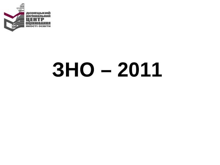 ЗНО – 2011