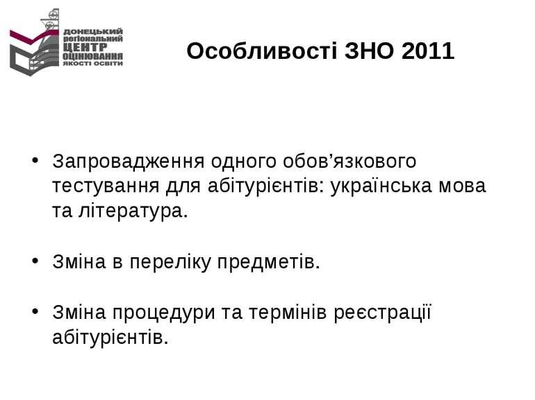 Особливості ЗНО 2011 Запровадження одного обов'язкового тестування для абітур...