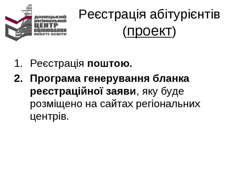 Реєстрація абітурієнтів (проект) Реєстрація поштою. Програма генерування блан...