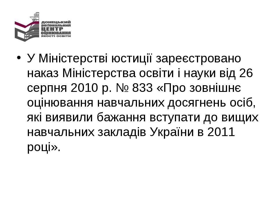 У Міністерстві юстиції зареєстровано наказ Міністерства освіти і науки від 26...