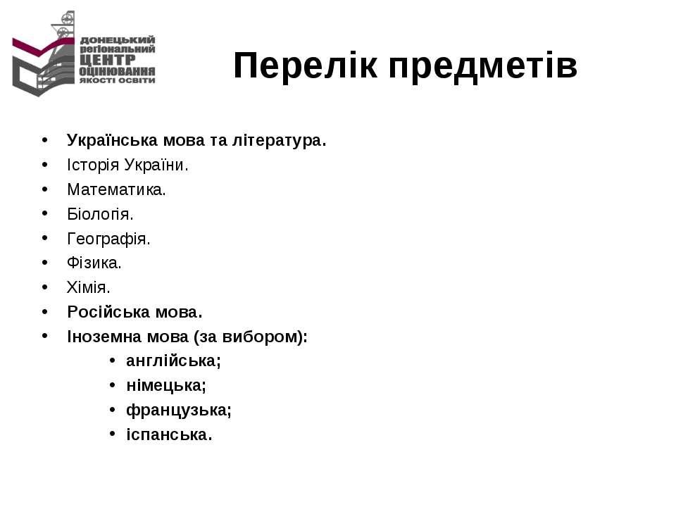 Перелік предметів Українська мова та література. Історія України. Математика....