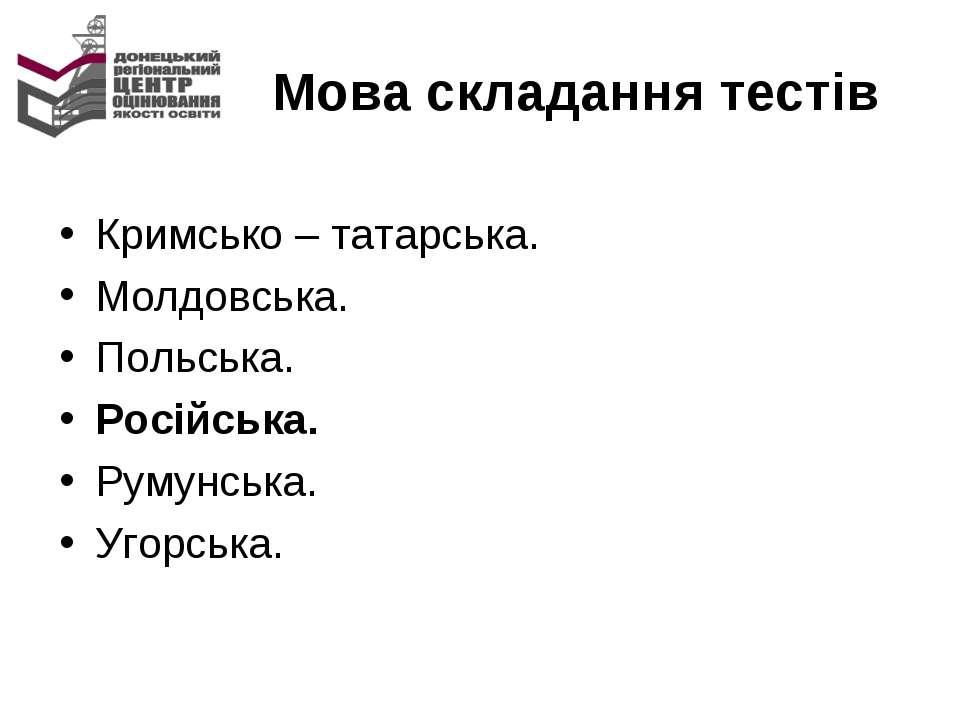 Мова складання тестів Кримсько – татарська. Молдовська. Польська. Російська. ...