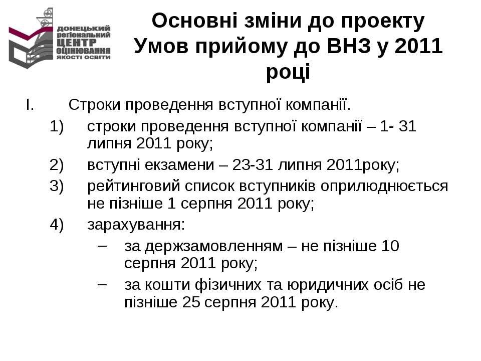 Основні зміни до проекту Умов прийому до ВНЗ у 2011 році Строки проведення вс...