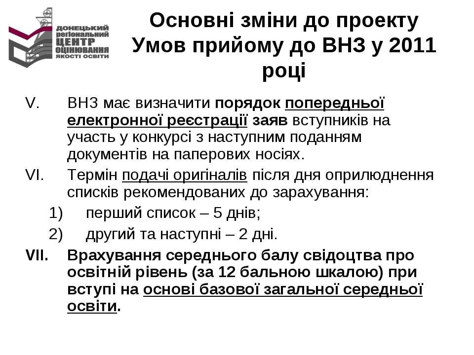 Основні зміни до проекту Умов прийому до ВНЗ у 2011 році ВНЗ має визначити по...