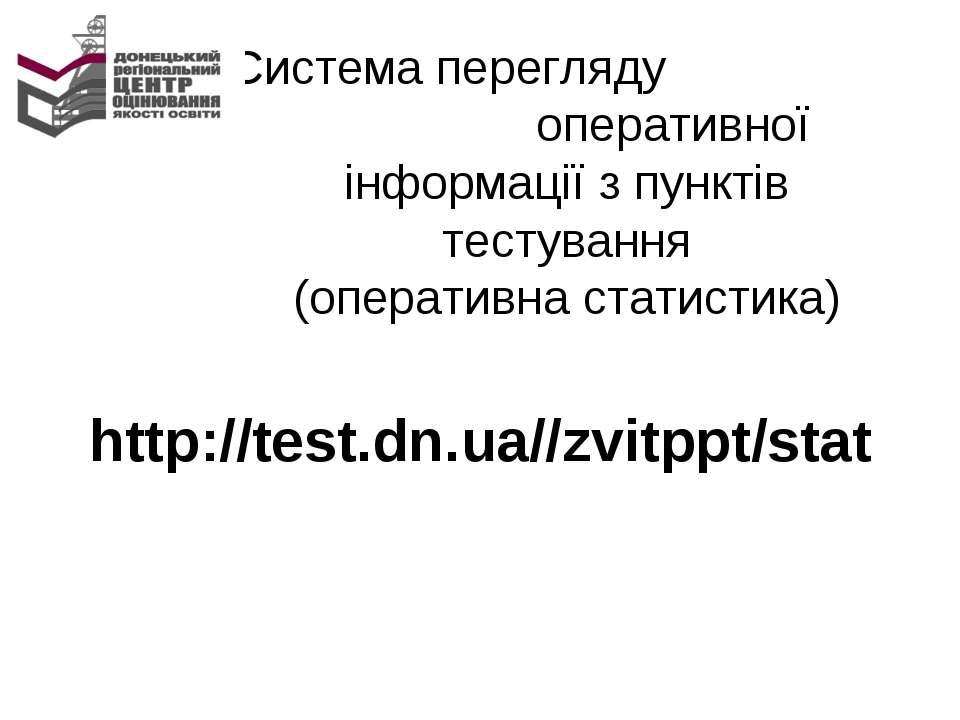 http://test.dn.ua//zvitppt/stat Система перегляду оперативної інформації з пу...