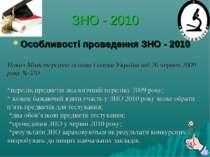 ЗНО - 2010 Особливості проведення ЗНО - 2010 Наказ Міністерства освіти і наук...