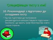 Специфікація тесту з хімії 10. Рекомендації з підготовки до складання тесту *...