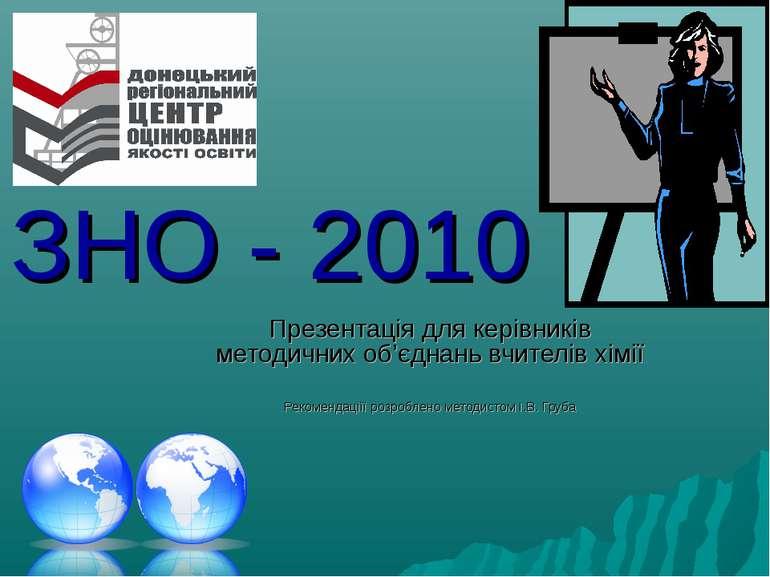 ЗНО - 2010 Презентація для керівників методичних об'єднань вчителів хімії Рек...