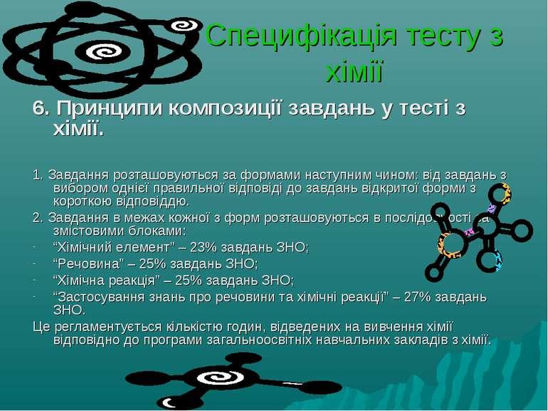 Специфікація тесту з хімії 6. Принципи композиції завдань у тесті з хімії. 1....