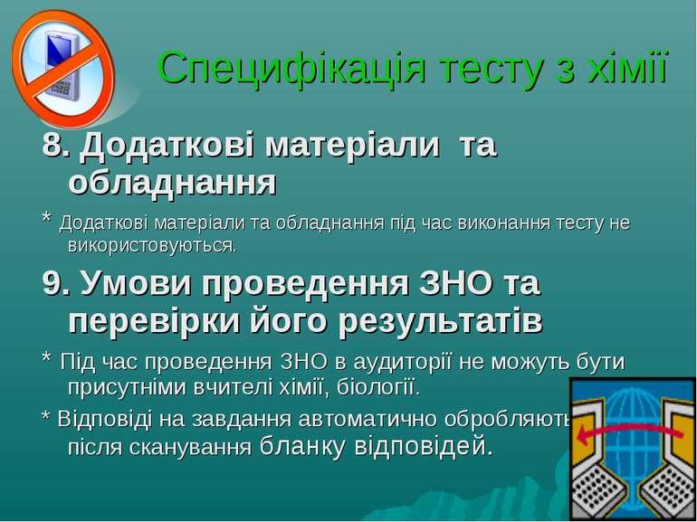 Специфікація тесту з хімії 8. Додаткові матеріали та обладнання * Додаткові м...
