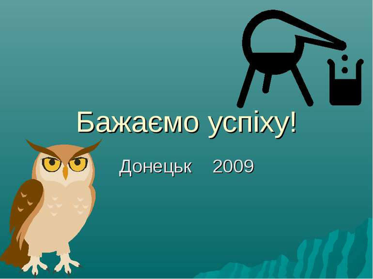 Бажаємо успіху! Донецьк 2009