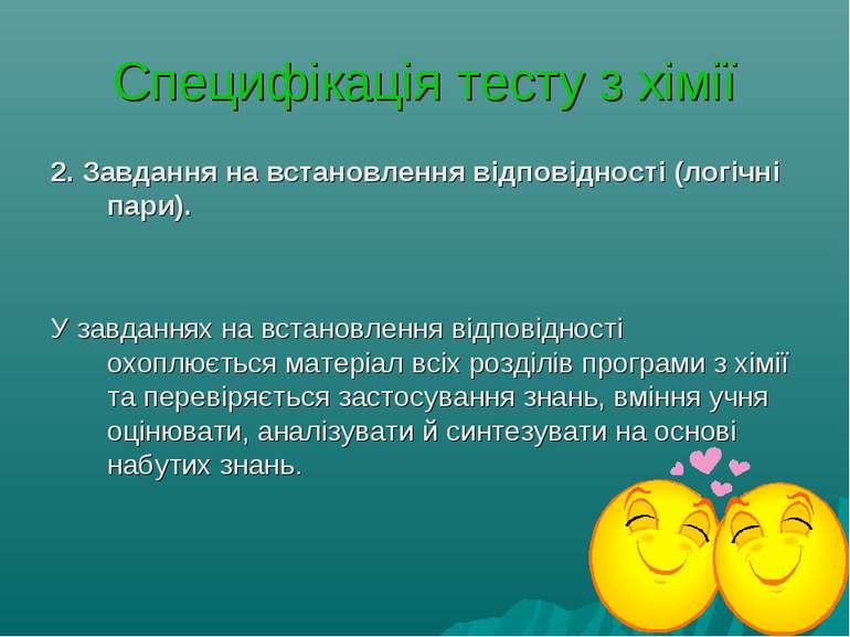 Специфікація тесту з хімії 2. Завдання на встановлення відповідності (логічні...
