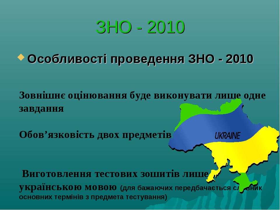 ЗНО - 2010 Оcобливості проведення ЗНО - 2010 Зовнішнє оцінювання буде виконув...