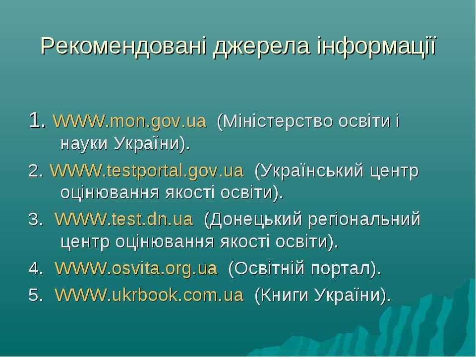 Рекомендовані джерела інформації 1. WWW.mon.gov.ua (Міністерство освіти і нау...