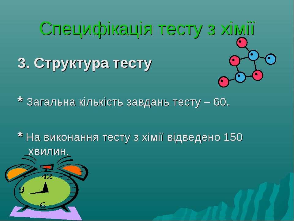 Специфікація тесту з хімії 3. Структура тесту * Загальна кількість завдань те...