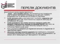 ПЕРЕЛІК ДОКУМЕНТІВ До регіонального центру поштою надсилається: заява – реєст...