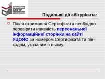 Подальші дії абітурієнта: Після отримання Сертифіката необхідно перевірити на...