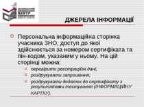 ДЖЕРЕЛА ІНФОРМАЦІЇ Персональна інформаційна сторінка учасника ЗНО, доступ до ...