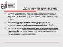 Документи для вступу Вступники мають право подавати сертифікат УЦОЯО, виданий...