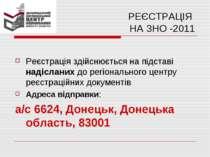РЕЄСТРАЦІЯ НА ЗНО -2011 Реєстрація здійснюється на підставі надісланих до рег...