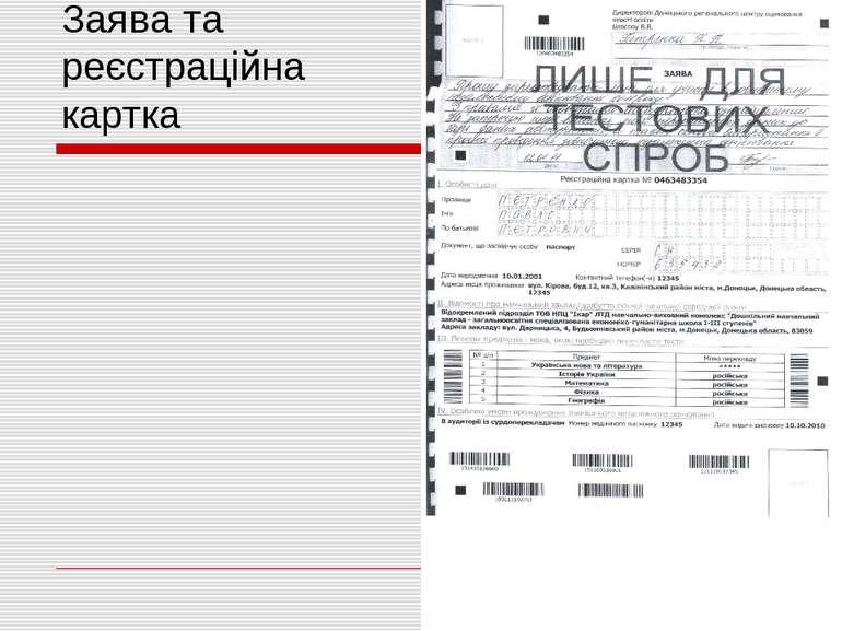 Заява та реєстраційна картка