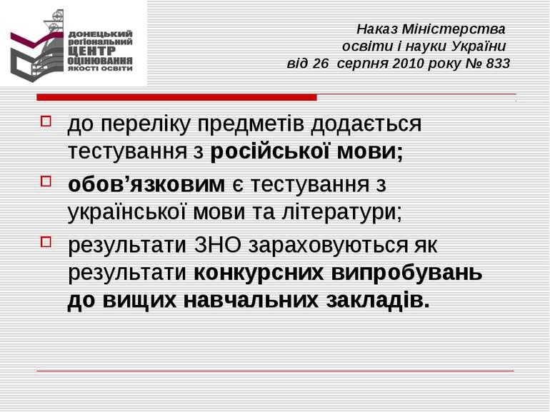 Наказ Міністерства освіти і науки України від 26 серпня 2010 року № 833 до пе...