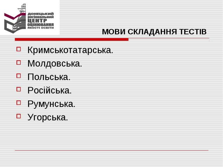 МОВИ СКЛАДАННЯ ТЕСТІВ Кримськотатарська. Молдовська. Польська. Російська. Рум...