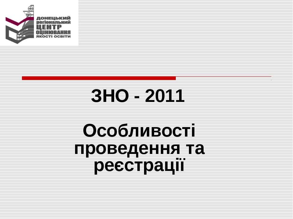 ЗНО - 2011 Особливості проведення та реєстрації