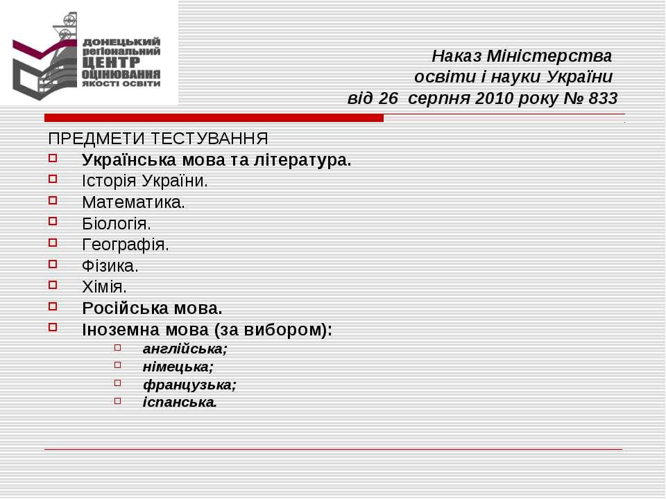 Наказ Міністерства освіти і науки України від 26 серпня 2010 року № 833 ПРЕДМ...