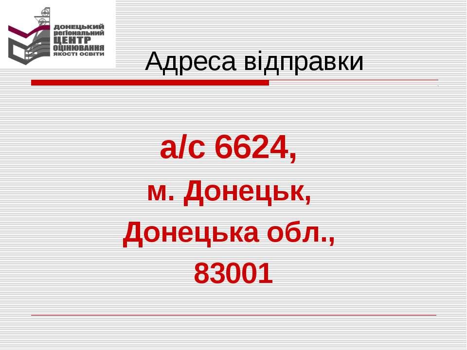 Адреса відправки а/с 6624, м. Донецьк, Донецька обл., 83001