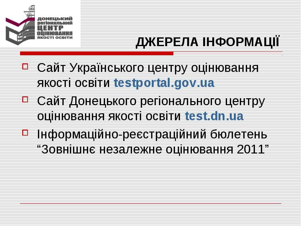 ДЖЕРЕЛА ІНФОРМАЦІЇ Сайт Українського центру оцінювання якості освіти testport...